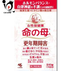 【第2類医薬品】女性保健薬 命の母A 840錠 【小林製薬】