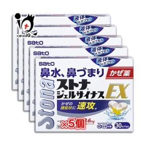 【指定第2類医薬品】ストナジェルサイナスEX 30カプセル × 5個セット 【佐藤製薬】