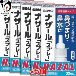 【第2類医薬品】ナザール「スプレー」(ポンプ) 30mL ×5個セット 【佐藤製薬】