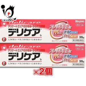 【第3類医薬品】デリケアb 35g × 2個セット(鎮痒消炎薬)【池田模範堂】