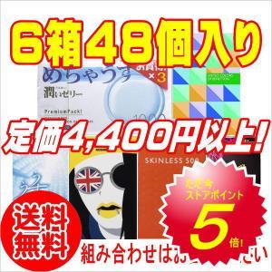 コンドーム おまかせ6箱セット(48個入り)/送料無料(沖縄県は1520円) /コンドーム 避妊具 スキン|kusurino-wakaba