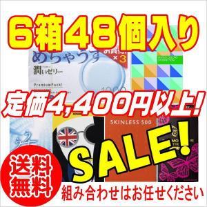 コンドーム おまかせ6箱セット(48個入り)/送料無料(沖縄県は660円)