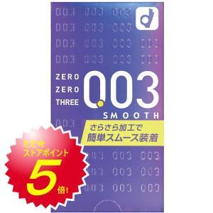 オカモト ゼロゼロスリー スムース 10個入 /コンドーム 避妊具 スキン|kusurino-wakaba
