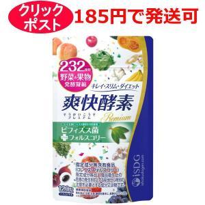 医食同源ドットコム 232 夜間Diet酵素 120粒|kusurino-wakaba
