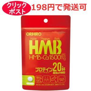 オリヒロ HMB(Hyper Magnum Body) 120粒 kusurino-wakaba