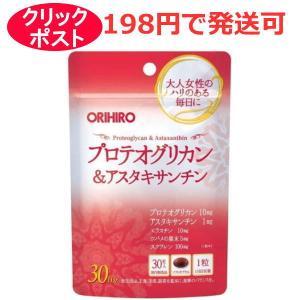 オリヒロ プロテオグリカン&アスタキサンチン 30粒|kusurino-wakaba