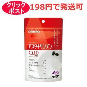 オリヒロ アスタキサンチンQ10 30粒|kusurino-wakaba