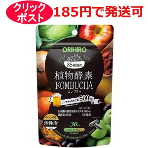 【倍!倍!ストア 誰でも+5%】オリヒロ 植物酵素コンブチャ 90粒|kusurino-wakaba