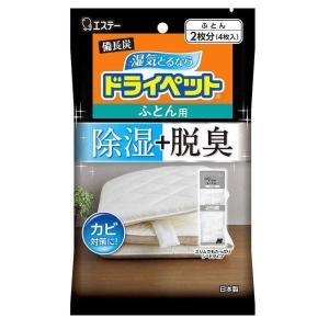 エステー 備長炭ドライペット ふとん用 除湿・脱臭剤 シートタイプ4枚入|kusurino-wakaba