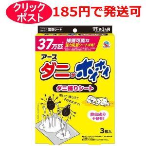 【倍!倍!ストア 誰でも+5%】ダニがホイホイ ダニ捕りシート 3枚入 / アース製薬|kusurino-wakaba