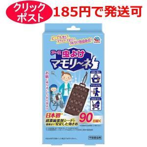 【倍!倍!ストア 誰でも+5%】虫よけマモリーネ 1個入 / アース製薬|kusurino-wakaba