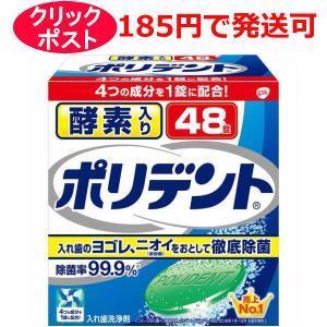 【倍!倍!ストア 誰でも+5%】グラクソ・スミスクライン 酵素入りポリデント 48錠 /入れ歯洗浄剤・発泡錠 kusurino-wakaba