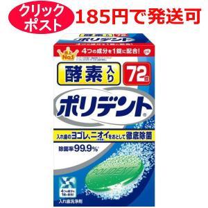 【倍!倍!ストア 誰でも+5%】グラクソ・スミスクライン 酵素入りポリデント 72錠 /入れ歯洗浄剤・発泡錠 kusurino-wakaba