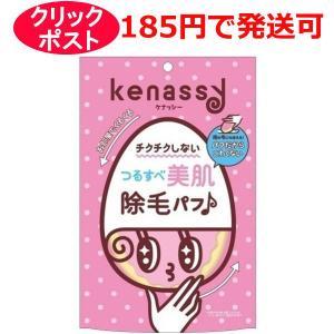 ケナッシー つるすべ美肌除毛パフ|kusurino-wakaba