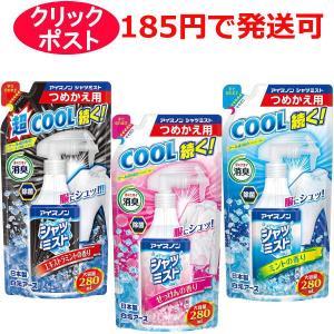 アイスノン シャツミスト 大容量 つめかえ用 280mL エキストラミントの香り / せっけんの香り 白元アース|kusurino-wakaba