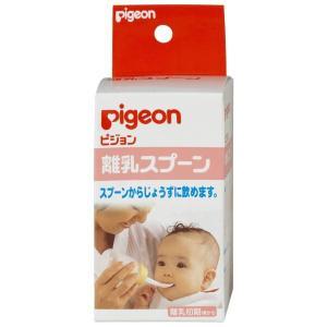 ピジョン 離乳スプーン|kusurino-wakaba