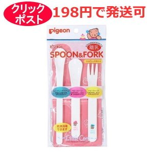 ピジョン スプーン&フォーク リトルコロ プラスチック製|kusurino-wakaba