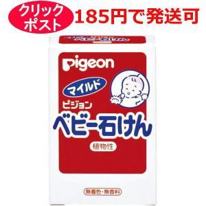 ピジョン ベビー石けん 90g|kusurino-wakaba