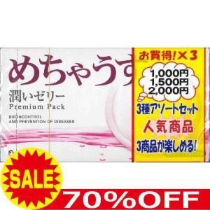 コンドーム めちゃうす アソート 12個入×3パック...