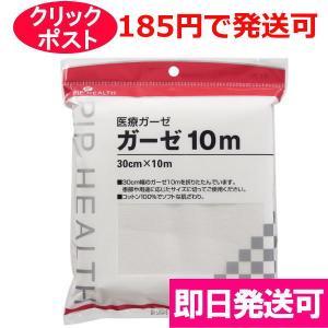 【倍!倍!ストア 誰でも+5%】ピップ 医療ガーゼ 30cm×10m|kusurino-wakaba