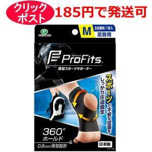 ピップ 薄型 圧迫固定サポーター プロ・フィッツ 足首用 1枚入り M/L|kusurino-wakaba