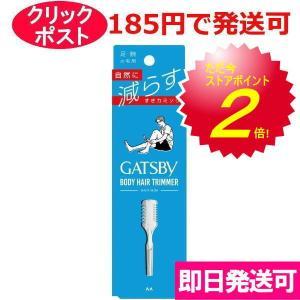 【即納】GATSBY ギャツビー ボディヘアトリマー 足・腕の毛用すきカミソリ|kusurino-wakaba