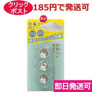 【倍!倍!ストア 誰でも+5%】pdc リフターナ KD頭皮クレンジングパック 170g|kusurino-wakaba