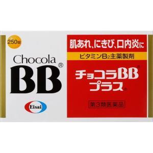 【第3類医薬品】エーザイ チョコラBBプラス 250錠