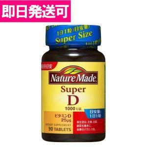 大塚製薬 ネイチャーメイド スーパービタミンD 90粒