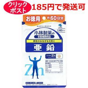 小林製薬 亜鉛 お徳用 120粒|kusurino-wakaba