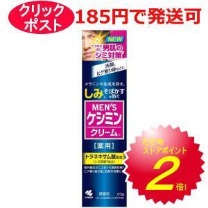 【倍!倍!ストア 誰でも+5%】小林製薬 メンズケシミンクリーム 20g / 医薬部外品|kusurino-wakaba