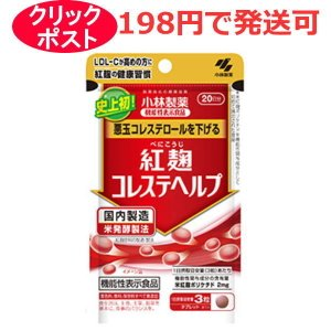 【倍!倍!ストア 誰でも+5%】小林製薬 紅麹コレステヘルプ 60粒|kusurino-wakaba