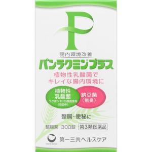 【第3類医薬品】第一三共ヘルスケア パンラクミン プラス 3...
