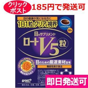 ロート製薬 ロートV5粒 30粒 / 機能性表示食品|kusurino-wakaba
