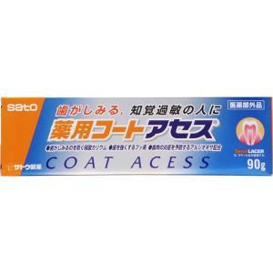 薬用コートアセス 90g/医薬部外品