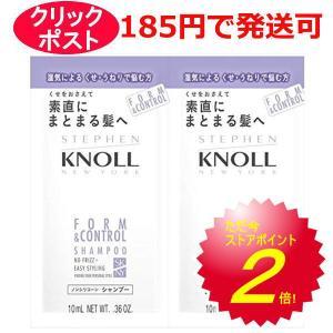 スティーブンノル フォルムコントロール シャンプー&コンディショナー トライアル 10ml+10ml|kusurino-wakaba