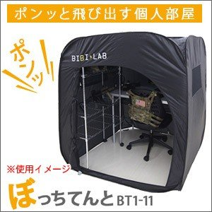 BIBI LAB ぼっちてんと 一人用室内テントの写真
