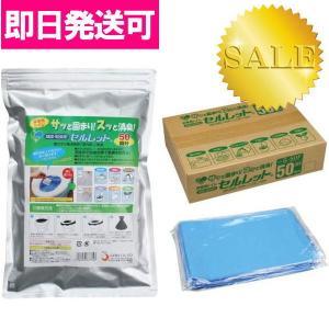 非常用簡易トイレ セルレット 50回分&処理袋付き 凝固脱臭剤 処理袋 後藤 ゴトウ の商品画像|ナビ