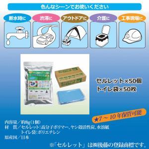 非常用簡易トイレ セルレット 50回分&処理袋付き /凝固脱臭剤 / 処理袋 / 後藤(ゴトウ)|kusurino-wakaba|03