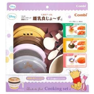 コンビ くまのプーさん 離乳食じょ〜ず C (1セット) 離乳食調理用品 ディズニー|kusurinofukutaro