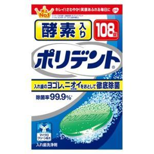 酵素入りポリデント (108錠)