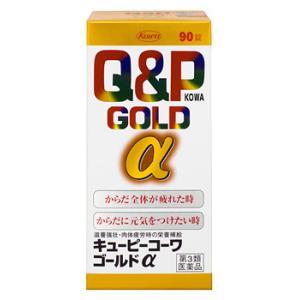 【第3類医薬品】キューピーコーワゴールドα 90錠...