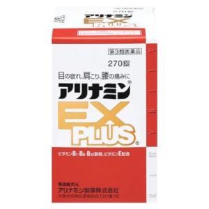 【第3類医薬品】タケダ  アリナミンEX プラス(PLUS) 270錠