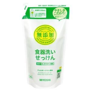 ミヨシ石鹸 無添加 食器洗いせっけん液体 詰替...の関連商品3