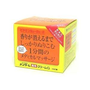 メンターム メディカルクリームG 145g お得な大容量!! 医薬部外品 kusurinofukutaro