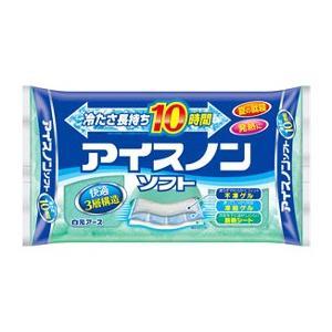 白元アース アイスノンソフト (1個) 冷却枕 氷枕 冷却グッズ アイスノン