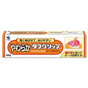 小林製薬 やわらかタフグリップ (65g) 入れ歯安定剤 【管理医療機器】