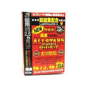 燃焼系ダイエット超速プログラム オールスターズ ダイエット 食べたら燃やそうスピードプログラム (お徳用約2.5ヶ月分 600粒) ※軽減税率対象商品|kusurinofukutaro