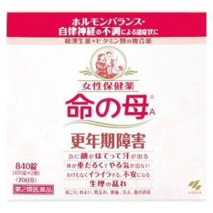【第2類医薬品】小林製薬 女性保健薬 命の母A 70日分 (840錠) 送料無料