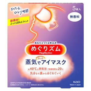 花王 めぐりズム 蒸気でホットアイマスク 無香料 (5枚入)